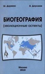 Дзунино М., Дзуллини А. Биогеография. Эволюционные аспекты