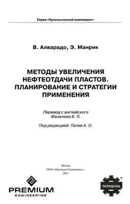 Алварадо В., Манрик Э. Методы увеличения нефтеотдачи пластов. Планирование и стратегии применения