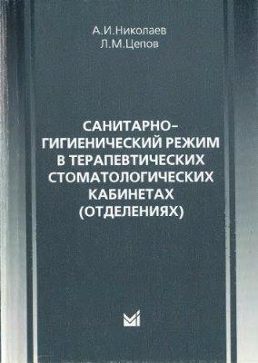 Николаев А.И., Цепов Л.М. Санитарно-гигиенический режим в терапевтических стоматологических кабинетах (отделениях)