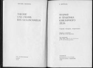 Бреполь Э. Теория и практика ювелирного дела