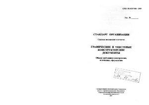 СТО УГАТУ 016-2007. Графические и текстовые конструкторские документы