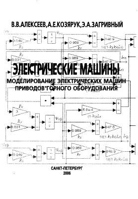 Алексеев и др. Электрические машины. Моделирование Электрических машин приводов горного оборудования