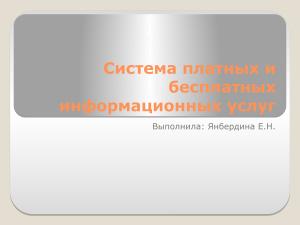 Система платных и бесплатных информационных услуг