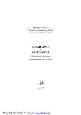 Пивень Б.Н. Психиатрия и наркология
