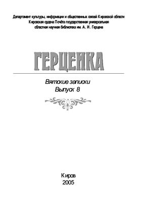 Герценка: Вятские записки. Выпуск 8. 2005 г