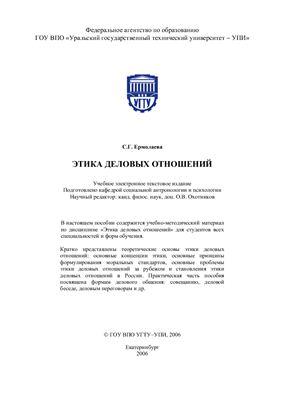 Ермолаева С.Г. Этика деловых отношений
