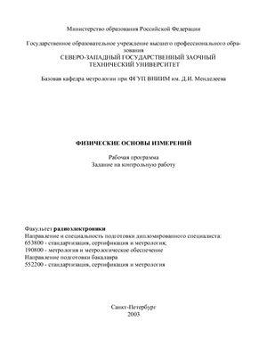 Шишкин И.Ф. (сост.) Физические основы измерений