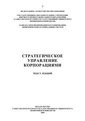 Аронов А.М., Тютиков Ю.П. Стратегическое управление корпорациями: Текст лекций