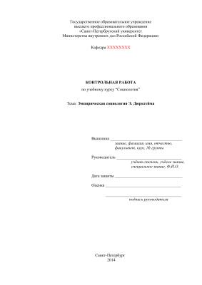 Эмпирическая социология Э. Дюркгейма
