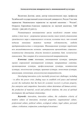 Долгова В.И. Акмеологическая инвариантность инновационной культуры
