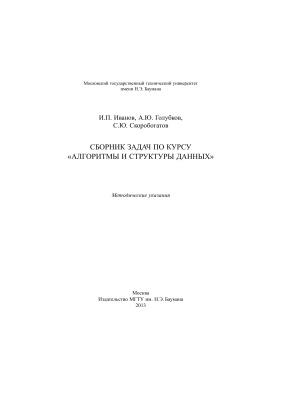 Иванов И.П., Голубков А.Ю., Скоробогатов С.Ю. Алгоритмы и структуры данных