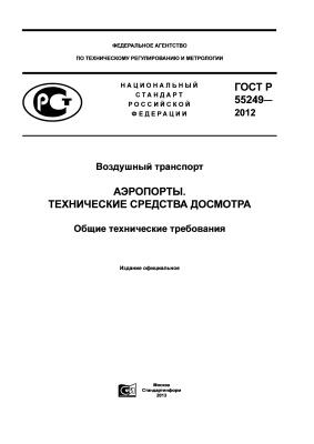 ГОСТ Р 55249-2012 Воздушный транспорт. Аэропорты. Технические средства досмотра. Общие технические требования