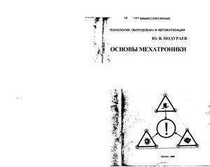 Подураев Ю.В. Основы мехатроники