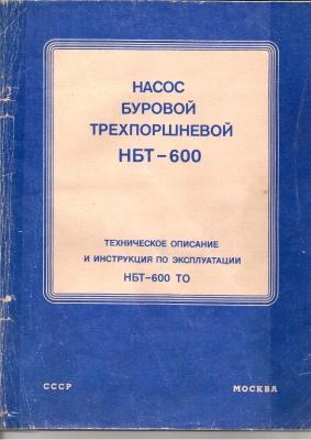 Насос буровой трехпоршневой НБТ-600 ТО