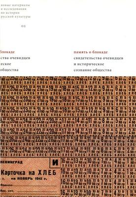 Лоскутова М. (сост.) Память о блокаде: свидетельства очевидцев и историческое сознание общества