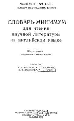 Михеева А.В.(сост.) Словарь-минимум для чтения научной литературы на английском языке(6-е изд.)