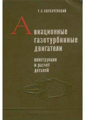 Скубачевский Г.С. Авиационные газотурбинные двигатели