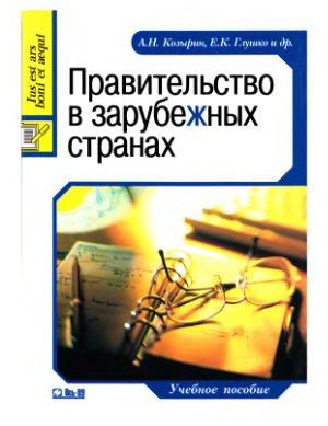 Козырин А.Н., Глушко Е.К. и др. Правительство в зарубежных странах