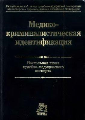 Абрамов С.С., Томилин В.В. и др. Медико-криминалистическая идентификация