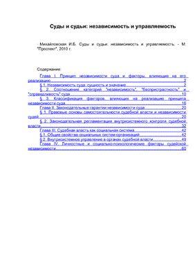 Михайловская И.Б. Суды и судьи: независимость и управляемость