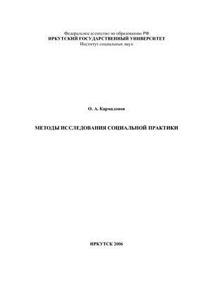 Кармадонов О.А. Методы исследования социальной практики