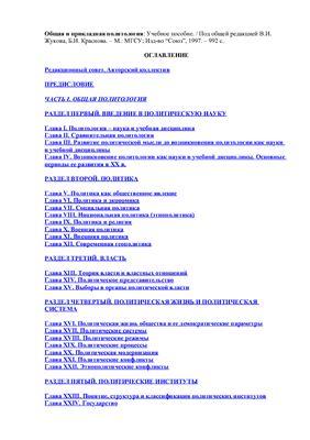 Жукова В.И., Краснова Б.И. Общая и прикладная политология: Учебное пособие