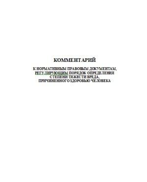 Клевно В.А. Комментарий к нормативным правовым документам, регулирующим порядок определения степени тяжести вреда, причиненного здоровью человека