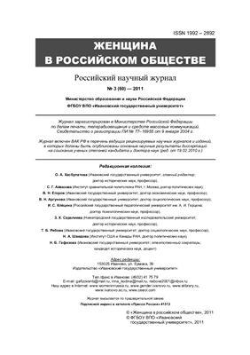 Женщина в российском обществе 2011 №03(60)