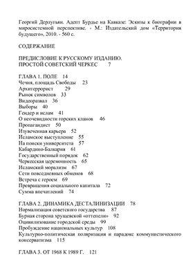 Дерлугьян Георгий. Адепт Бурдье на Кавказе: Эскизы к биографии в миросистемной перспективе