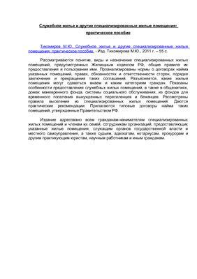 Тихомиров М.Ю. Служебное жилье и другие специализированные жилые помещения