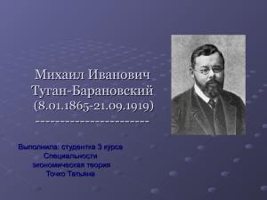 Михаил Иванович Туган-Барановский