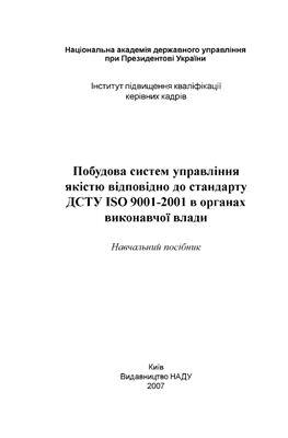Калита Т.П. Побудова систем управління якістю відповідно до стандарту ДСТУ ISO 9001-2001 в органах виконавчої влади
