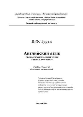 Турук И.Ф. Английский язык. Грамматические основы чтения специального текста