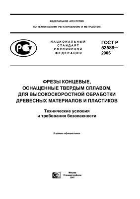 ГОСТ Р 52589-2006 Фрезы концевые, оснащенные твердым сплавом, для высокоскоростной обработки древесных материалов и пластиков. Технические условия и требования безопасности