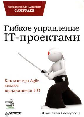 Расмуссон Дж. Гибкое управление IT-проектами. Руководство для настоящих самураев
