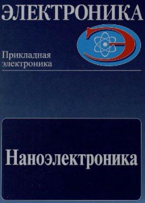 Вьюрков В.В., Гридчин В.А., Драгунов В.П. Наноэлектроника. Часть 1. Введение в наноэлектронику