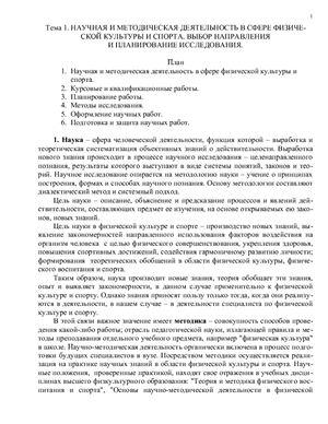 Учебное пособие Основы научно - методической деятельности