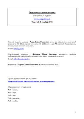 Экономическая социология 2004 №05