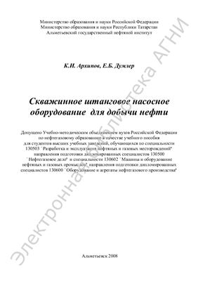 Архипов К.И. Скважинное штанговое насосное оборудование для добычи нефти