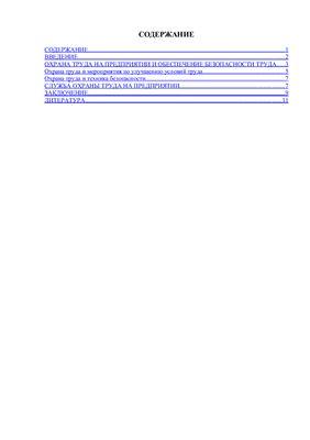 Реферат - Мероприятия по обеспечению охраны труда на предприятии