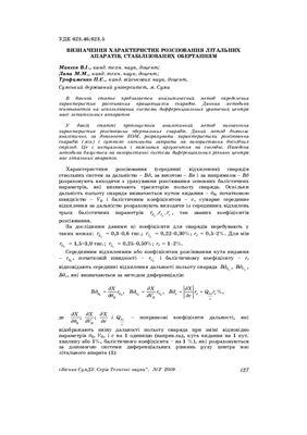 Макеєв В.І., Ляпа М.М., Трофименко П.Є. Визначення характеристик розсіювання літальних апаратів, стабілізованих обертанням