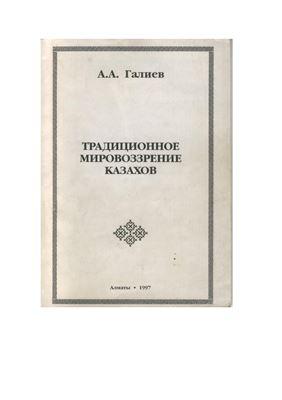 Гaлиев A.A. Трaдиционное мировоззрение кaзaхов