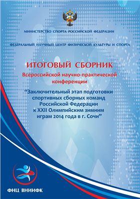 Заключительный этап подготовки спортивных сборных команд Российской Федерации к XXII Олимпийским зимним играм 2014 года в г. Сочи