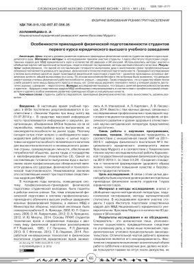 Коломийцева О.Э. Особенности прикладной физической подготовленности студентов первого курса юридического высшего учебного заведения