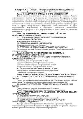 Костров А.В. Основы информационного менеджмента