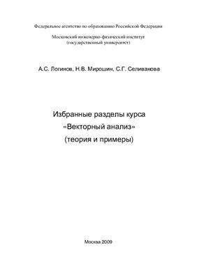 Логинов А.С., Мирошин Н.В., Селиванова С.Г. Избранные разделы курса Векторный анализ (теория и примеры)