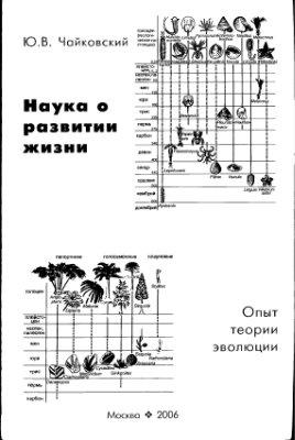 Чайковский Ю.В. Наука о развитии жизни. Опыт теории эволюции