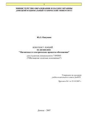 Папушин Ю.Л. Конспект лекций. Магнитные и электрические процессы обогащения