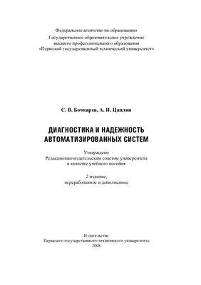 Бочкарев С.В. Диагностика и надежность автоматизированных систем