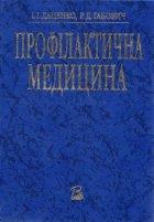 Даценко І.І., Габович Р.Д. Профілактична медицина